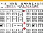 2015第二届河北(沧州)民间艺术收藏品交易博览会