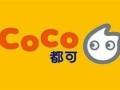 北京coco奶茶加盟费用多少钱