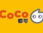 北京coco奶茶加盟費用多少錢
