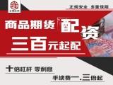 南昌期货配资-0息配资-商品期货-国际期货