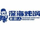老厨人深海炖锅加盟怎么样-低成本加盟万元开店