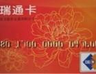 世界第一等 收购华夏瑞祥卡 收购瑞通卡 收购家乐福电子卡