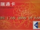 瑞通卡哪里能使用,長期承諾回收世通卡,北京感謝有你們照顧
