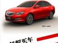《蚂蚁买车》新车销售