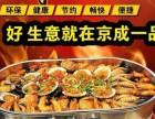 京成一品海鲜大咖加盟费用多少钱