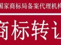 莆田专业商标注册、变更、转让、续展、备案、专利申请
