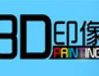 3D印象手机壳加盟