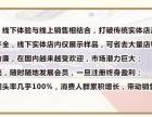 湛江大鹿东跨境o2o体验实体店代理加盟