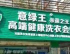 干洗5元/件起—意绿王开业钜惠