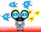 融资融券交易系统开发怎么做