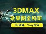 洛阳室内设计软件,CAD,3Dmax软件培训