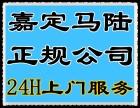 上海嘉定马陆上门服务 电脑维修监控安装网络维修硬盘数据恢复