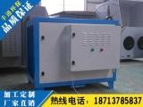 沧州哪里有专业的UV光氧净化器|安徽UV光氧废气处理