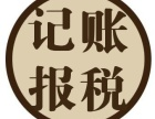 国金中心附近一般纳税人记账代理放税控盘找安诚杨倩茹会计
