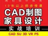 成都哪里有CAD家具設計培訓 CAD家具制圖培訓