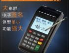 POS机手机刷卡器扫码支付全国优惠政策招代理加盟创业项目