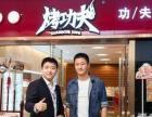 北京烤功夫海鲜烧烤旗舰店