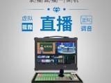 便攜式網絡直播一體機 內置虛擬切換臺 虛擬摳像設備
