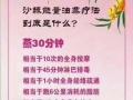 【鼎鑫沙棘排寒湿】加盟官网/加盟费用/项目详情