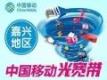 【装宽带 选移动】极光宽带50M较底仅需15元/月