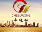 扬州--车速融SP汽车金融服务平台加盟