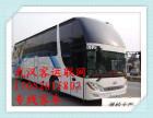 从%武汉到揭阳长途汽车+客车(随车电话17052615803