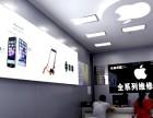 大连苹果售后服务点-APP-Store-友好大厦店网点