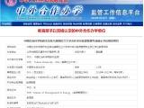 中国社会科学院双证免联考可积分落户中外合作办学金融管理硕士