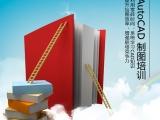 杭州江干区CAD制图培训 零基础学电脑技能