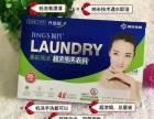 看锦绣未央婧氏洗衣片价格的话卖多少钱好用吗