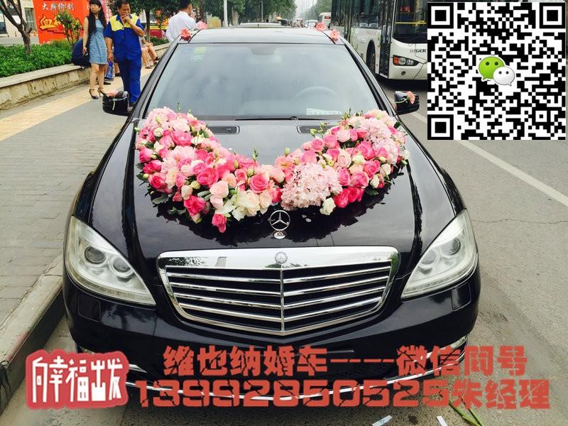 西安婚车租赁服务首选 维也纳婚车 精准推荐,放心商家!