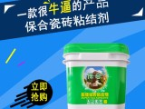 玉林瓷砖粘结剂供应商 保合瓷砖粘结剂价格 瓷砖粘结剂厂家直销