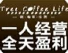 树咖啡生活咖啡加盟