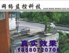 荣昌小康电脑监控科技