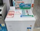 海尔冷柜样品机销售,二手机的价格,新机的品质!