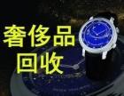 湘潭哪里回收梵克雅宝等品牌首饰,湘潭上门奢侈品回收卡地亚