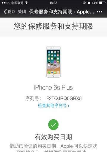 转让98新国行玫瑰金iPhone6sp64g手机