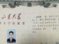 山东大学(济南)毕业生中考数理化辅导
