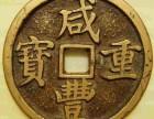 古铜钱如何交易?价值多少?