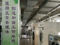 济南南郊宾馆洗衣,欢迎您的光临!