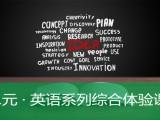 商务口语培训 企业英语培训 白领英语培训