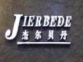 杰尔贝丹男装 诚邀加盟
