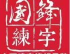 国锋练字大连中山总校诚邀合作伙伴