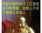 民国纯手工打造包金弥勒佛像
