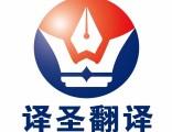 译圣翻译 上海 翻译 xml 软件 开发 多国 多语言