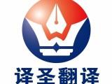上海 译圣翻译 专业口译 陪同 同声传译