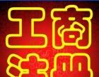汕头注册商标、商标注册、潮阳潮南注册商标澄海商标