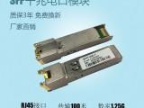光模块,SFP光模块,交换机光模块
