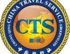 重庆中国旅行社集团有限公司