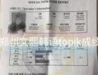 备战TOPIK四级就在文熙韩语